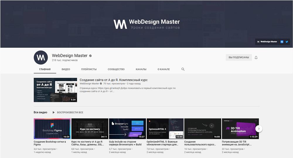 5 Ютуб каналов где научат программировать