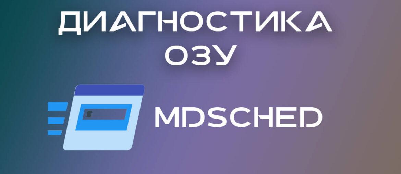 Диагностика работоспособности оперативной памяти средствами Windows