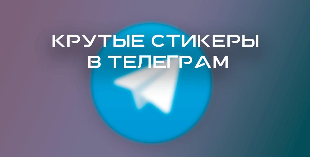 Прикольные и крутые анимированные стикеры в Телеграм
