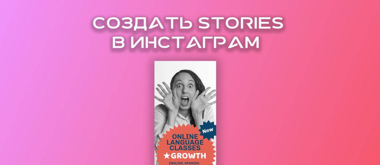 4 бесплатных сервисов для создания крутых инстаграм Stories