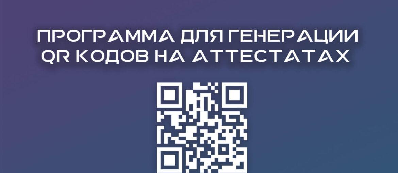 Бесплатная программа для генерации QR кода на аттестате