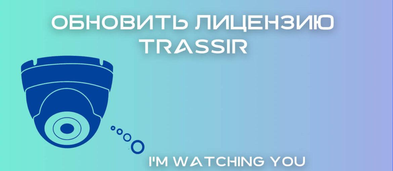 обновить лицензию Trassir