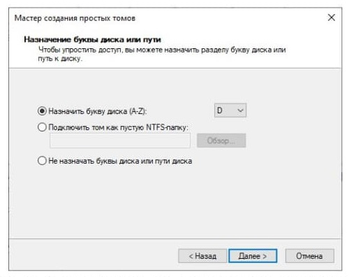 Как создать дополнительный раздел диска-2