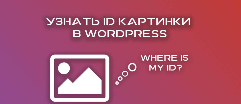 Как узнать id картиyки в Wordpress