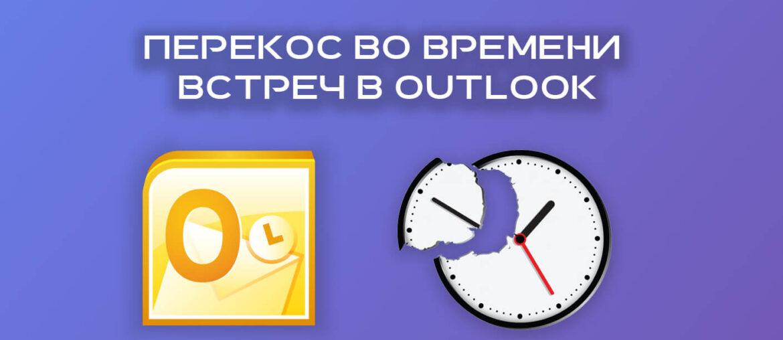 Перекос во времени встреч в outlook