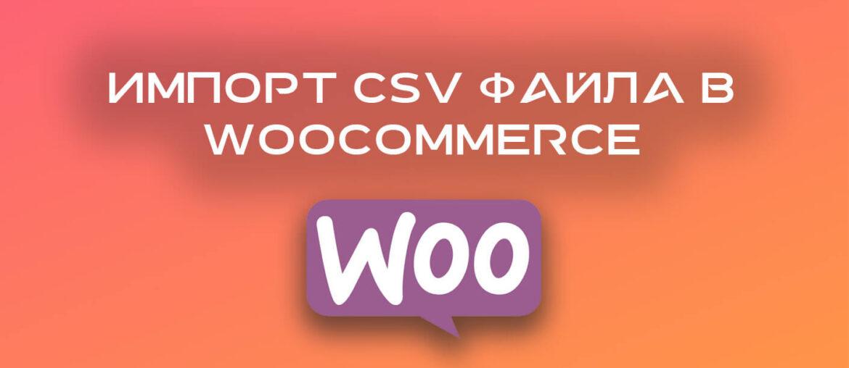 Пример csv файла для woocommerce. Как импортировать товары