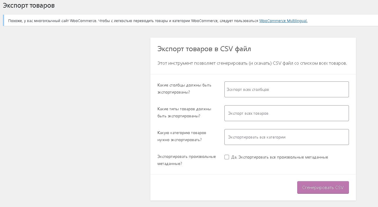 Пример csv файла для woocommerce2