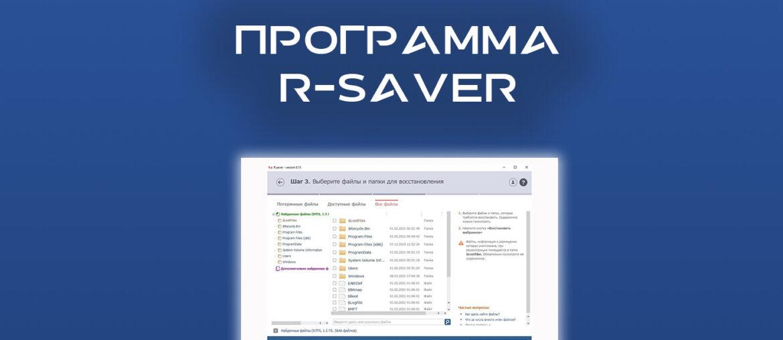 R.saver - бесплатная программа для восстановления данных