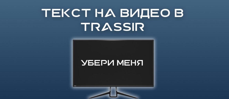 Текст на видео в Trassir. Как убрать и как добавить