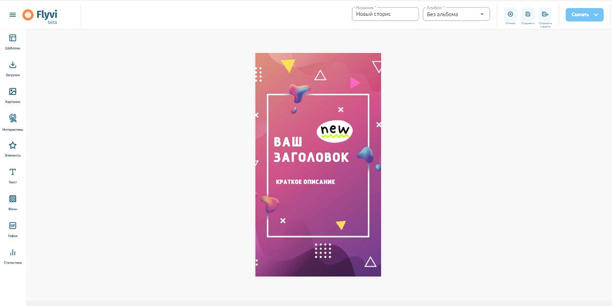 сервисы для создания крутых инстаграм Stories