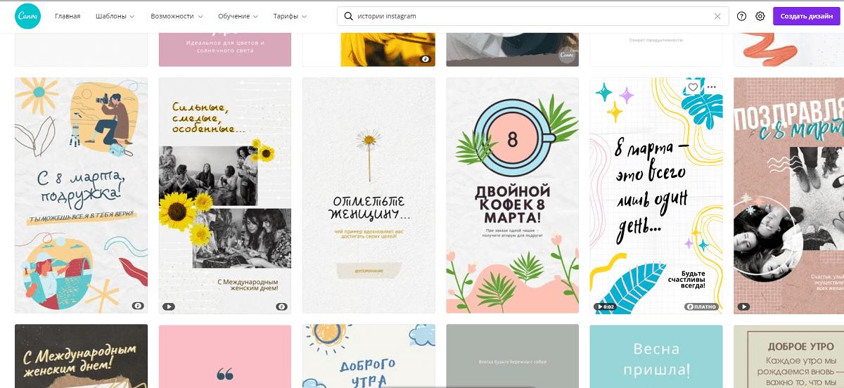 сервисы для создания крутых инстаграм Stories2