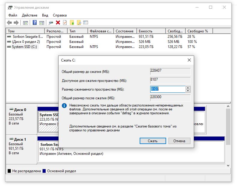 создать дополнительный раздел диска-2