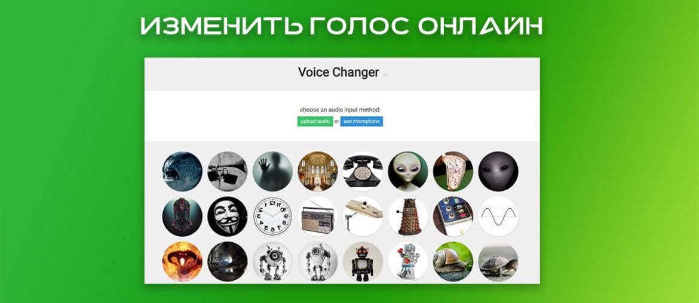 Как изменить голос в записи онлайн