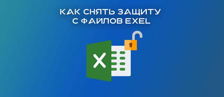 Как снять защиту с файлов Exel. Удалить пароль на Exel
