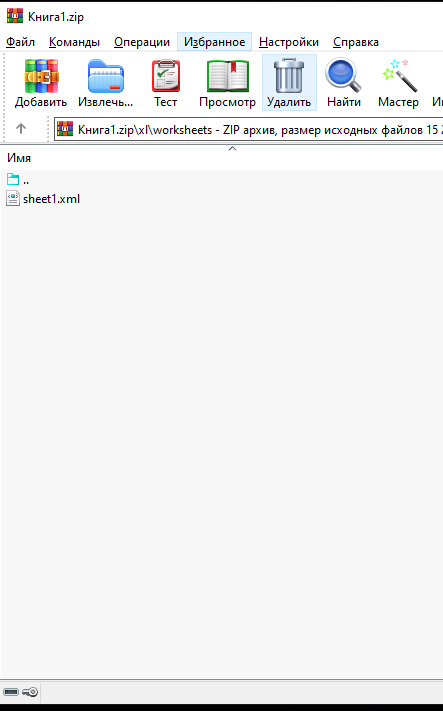 Как снять защиту с файлов Exel