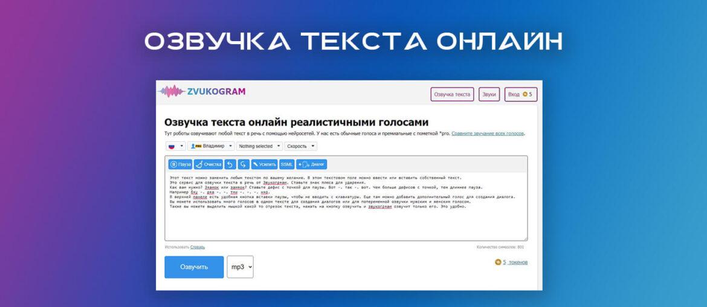 Конвертировать текст в голос. Озвучка текста онлайн