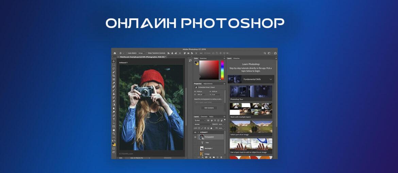 Онлайн фотошоп - быстрый и полноценный онлайн photoshop