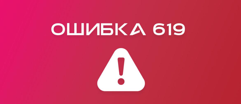 Ошибка 619 при подключении к vpn сети. Как решить
