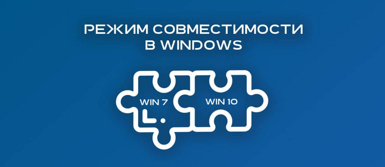 Запустить программу в режиме совместимости в Windows