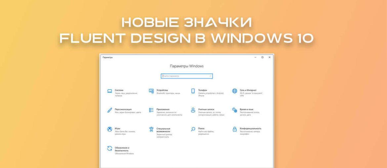 Как установить новые значки Fluent Design в Windows 10