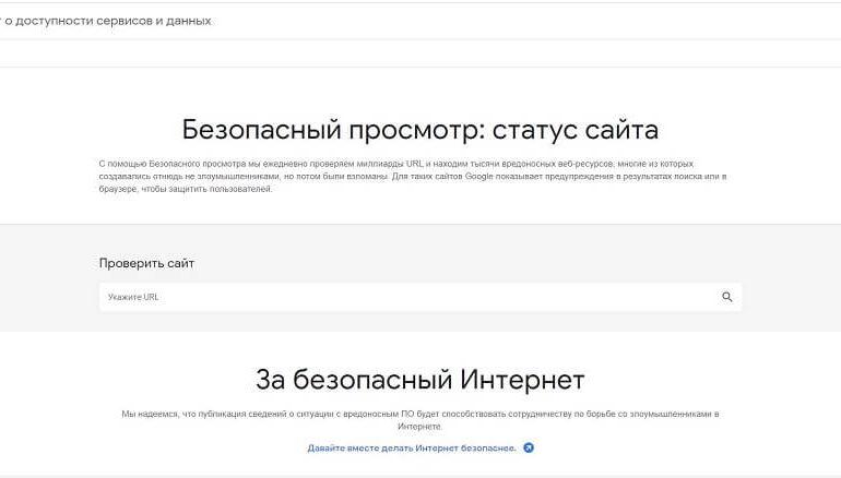 проверить сайт на вирусы
