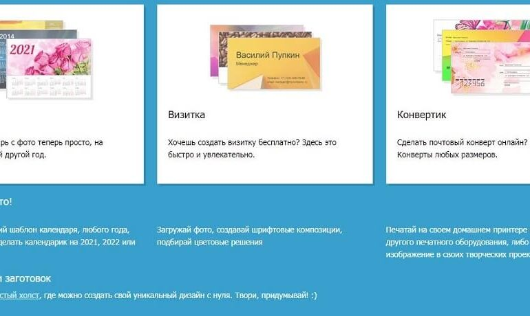 визитка-онлайн